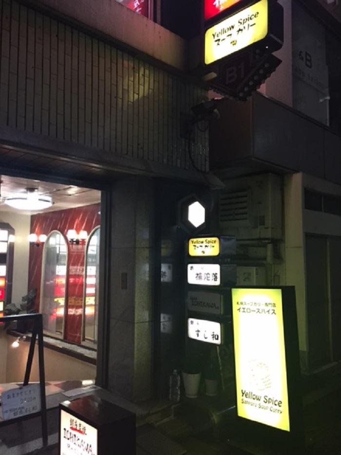 お店の入口です