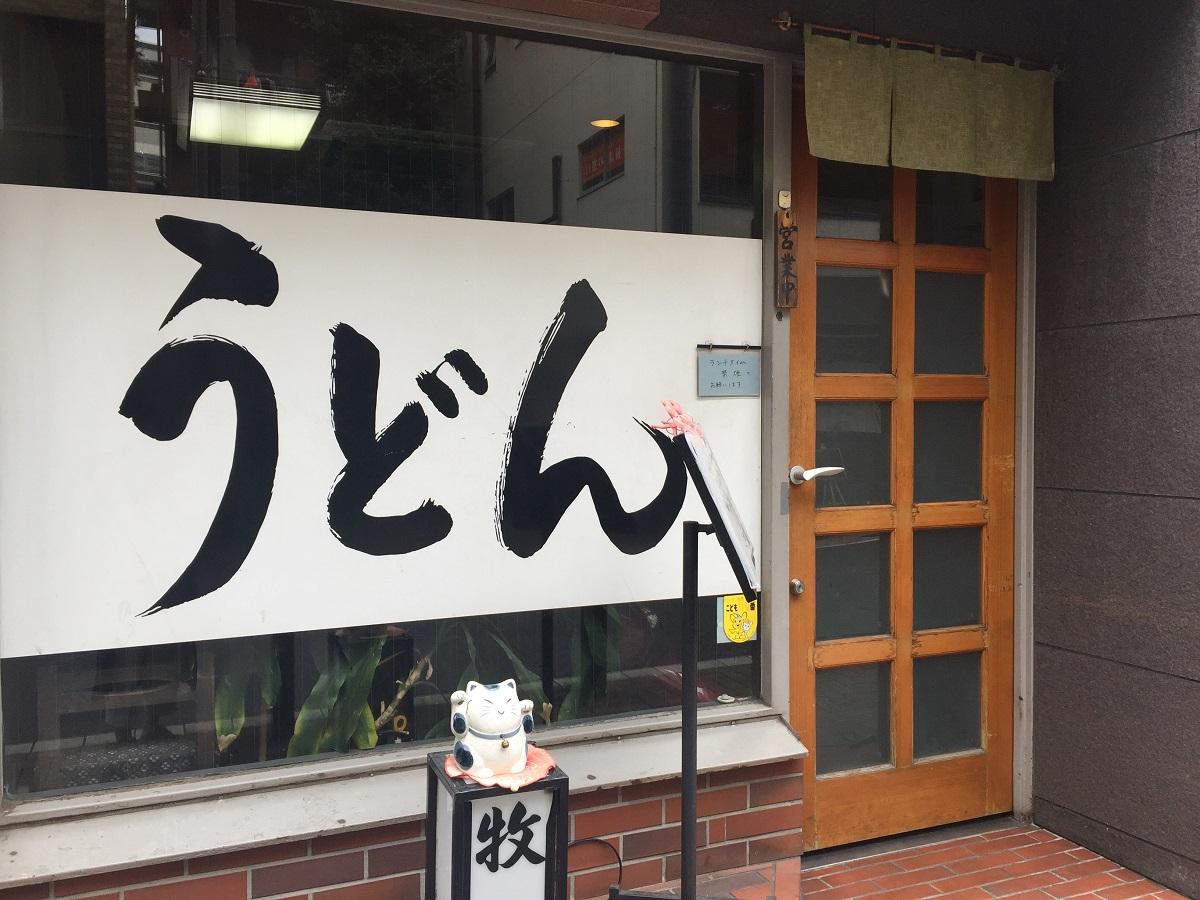 【牧の家】飯田橋!昼は行列が絶えない名物うどん!人気メニューは肉汁!