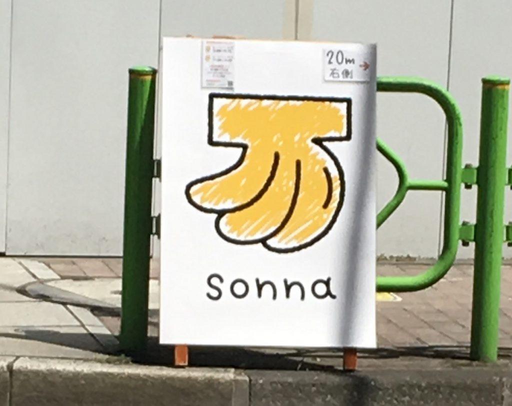 sonnaの文字が・・・