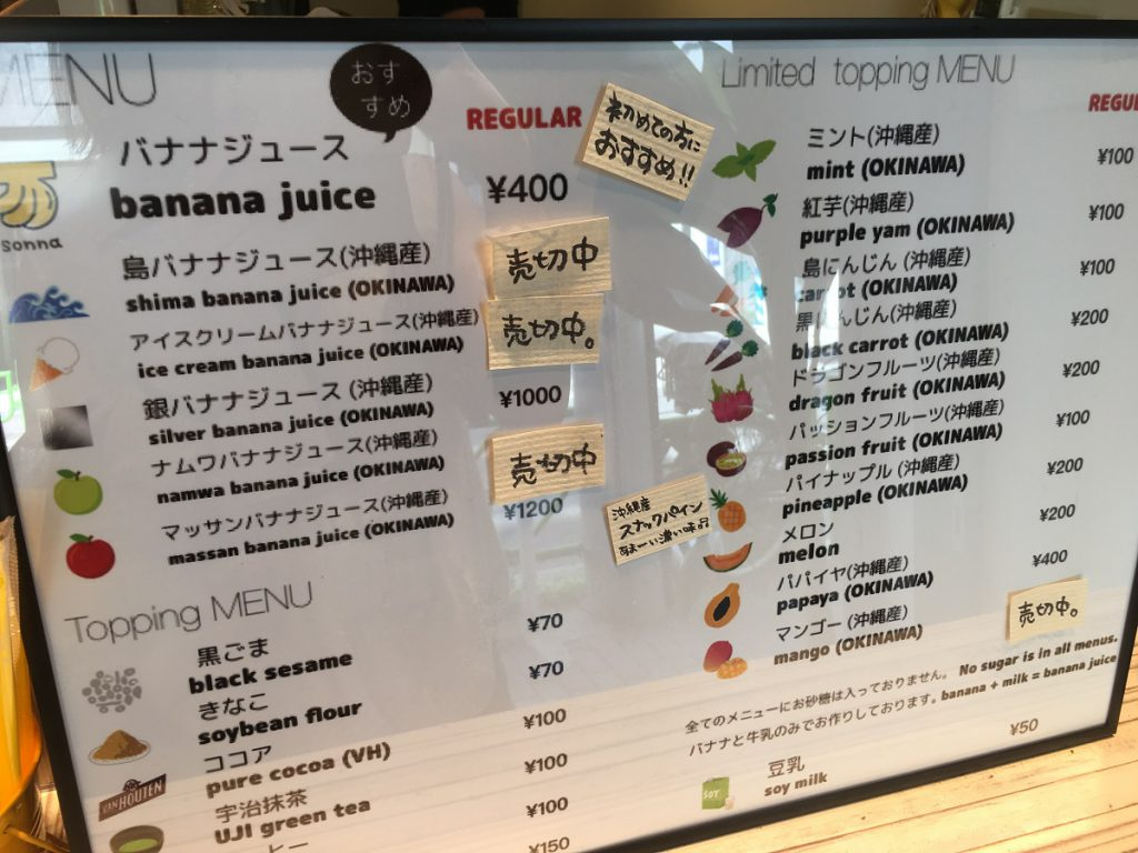バナナジュースだらけ