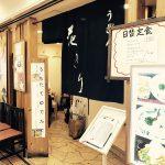 梅田【花きり】駅激近!コスパ最高!本格うどんとおでんが楽しめる!