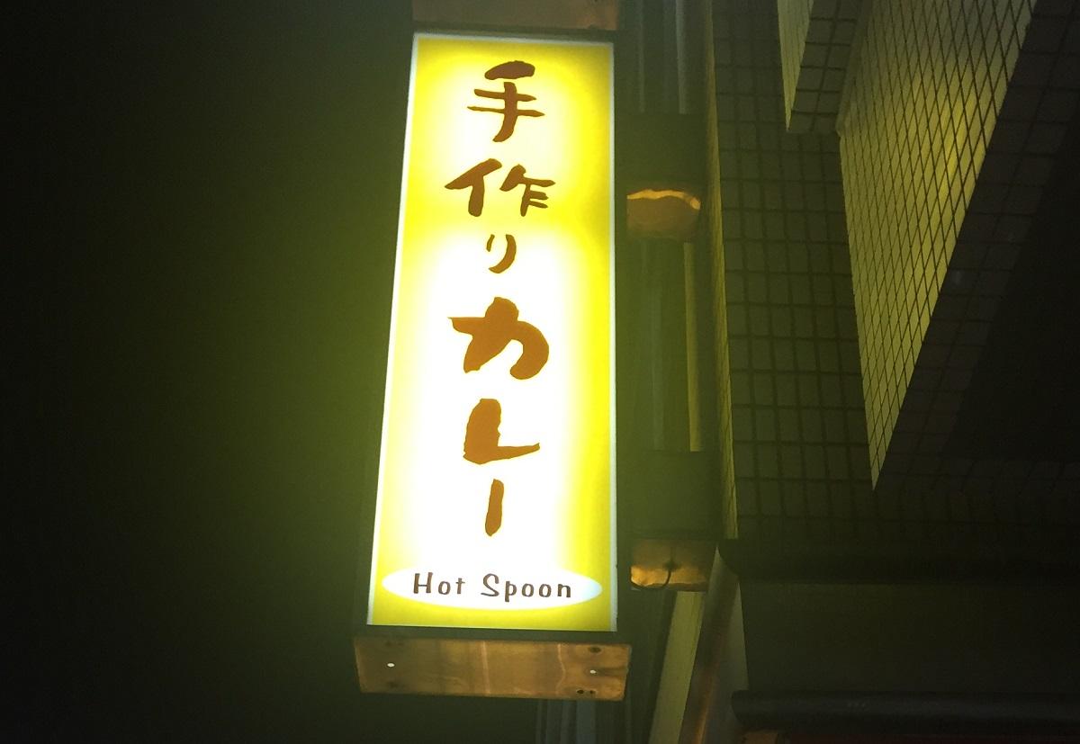 五反田【ホットスプーン】玉ねぎと牛すじ肉のこだわり煮込みカレー!