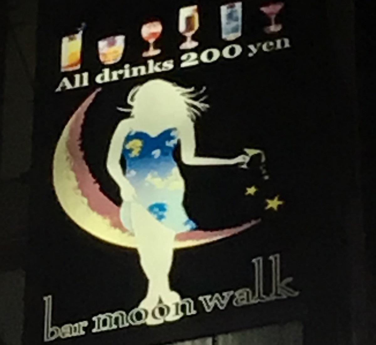 高田馬場【bar moon walk】お酒の豊富さと驚愕のコスパ♪