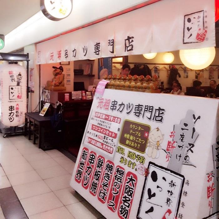 【梅田でいっとく?新世界串カツいっとく!】サラリーマンのメッカ♪大阪駅前ビルで見つけた安くてウマイ串カツ屋♪