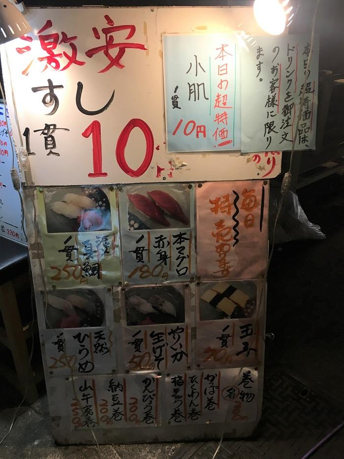なんと1貫10円