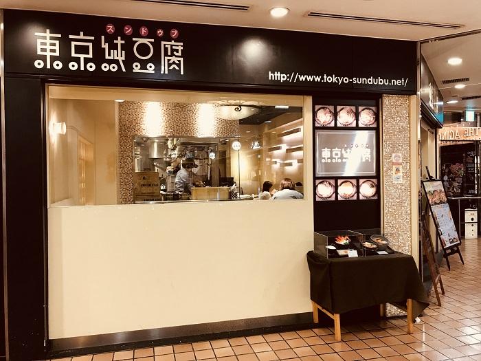 【大阪梅田でも気軽に味わえる本場韓国の味】東京純豆腐!寒い季節に超おすすめ♪