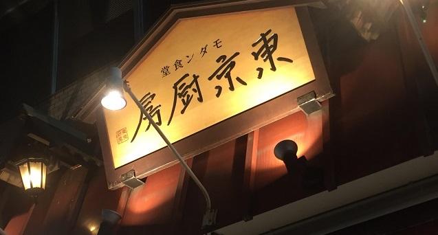東京厨房 まとめ