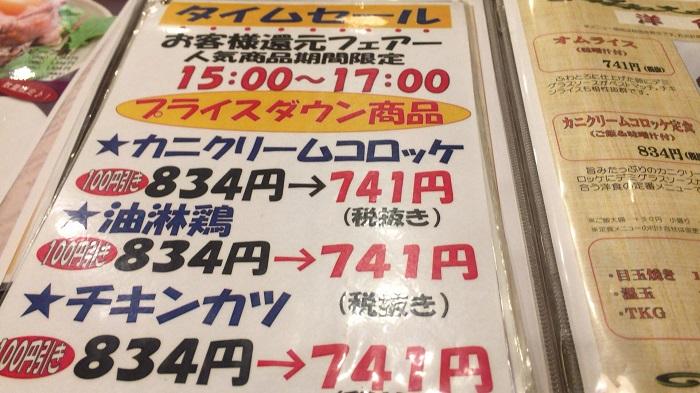 東京厨房 タイムセール