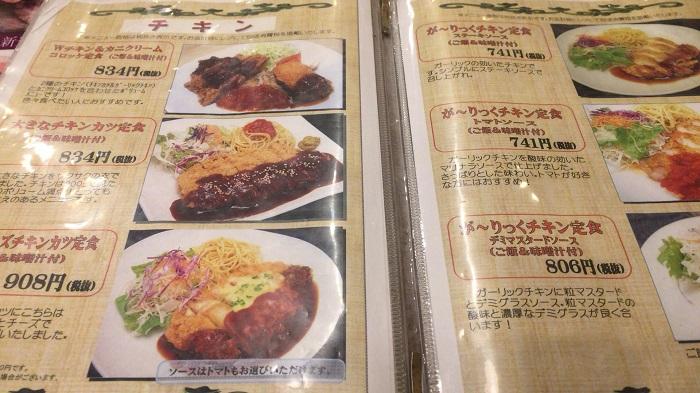 東京厨房 メニュー一覧