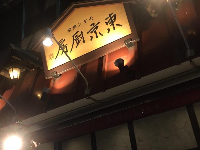 東京厨房 入口