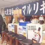【梅田の酒好きの人集まれ〜♪♪ 大衆酒場 マルリキ】なんとあのお酒がオールタイム199円!?