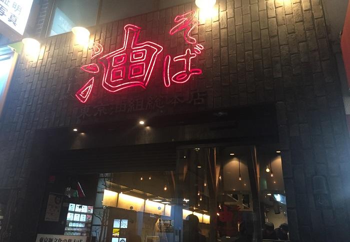 東京油そば総本店 入口