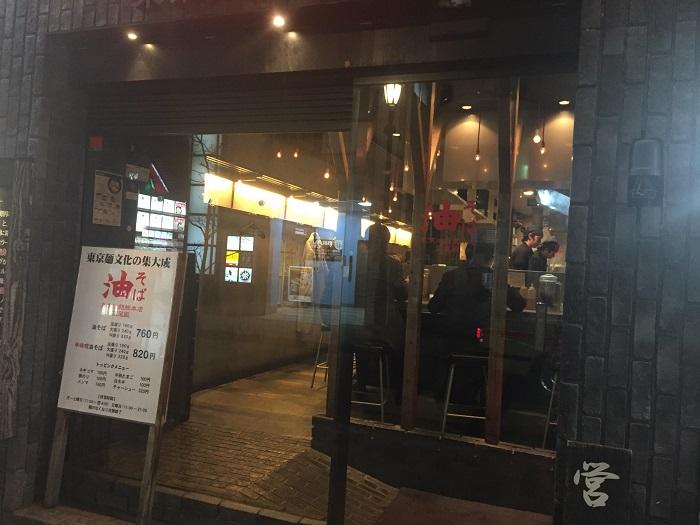 東京油そば総本店 店内