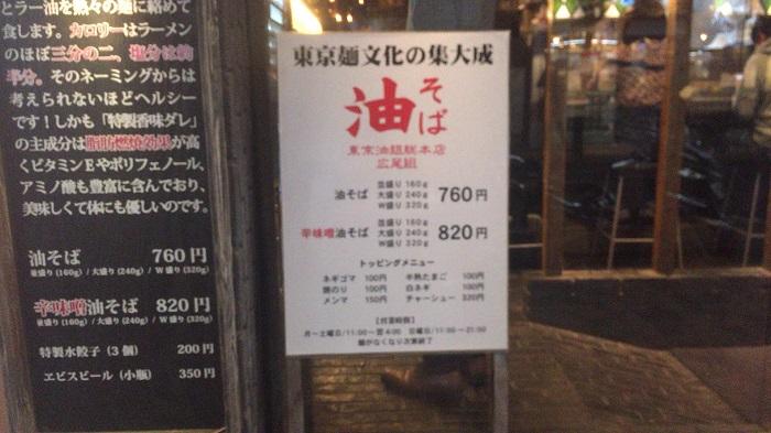 東京油そば総本店 看板