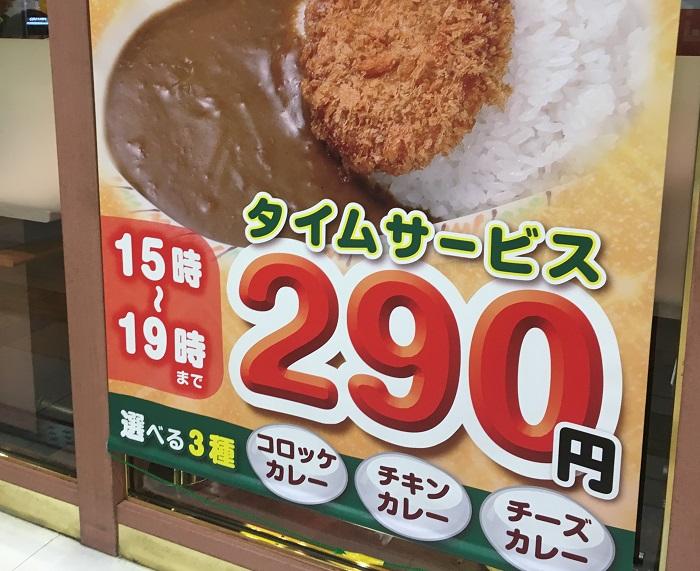 【東京駅でこの価格!】八重洲地下街でコスパ最強の激安290円カレー!