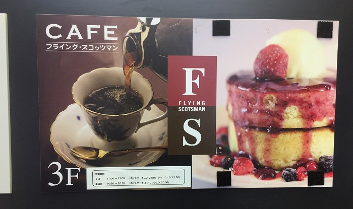CAFE FLYING SCOTSMAN まとめ
