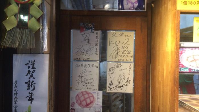 月島久栄(きゅうえい) 表