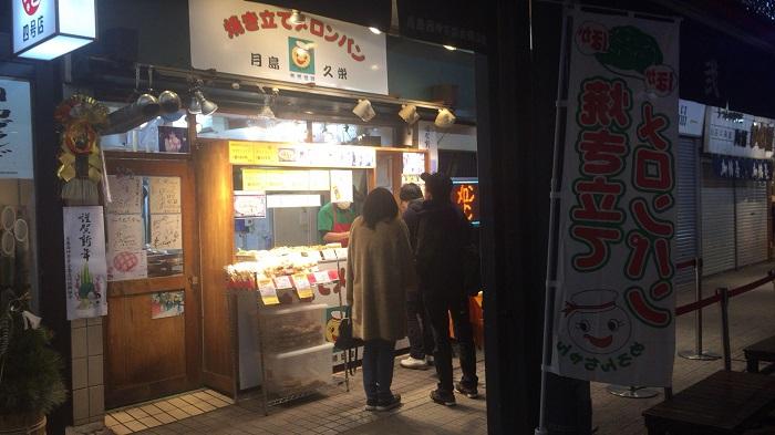 【月島久栄(きゅうえい)】地元民から旅行客まで大人気のメロンパン