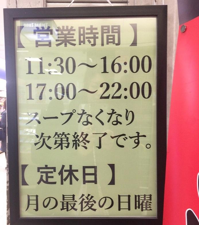 梅田家 営業時間