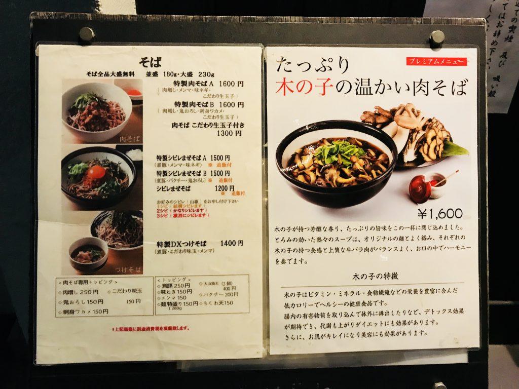 【ボリュームはラーメン以上!】虎ノ門で矢澤ミートが手掛ける肉そば ごん