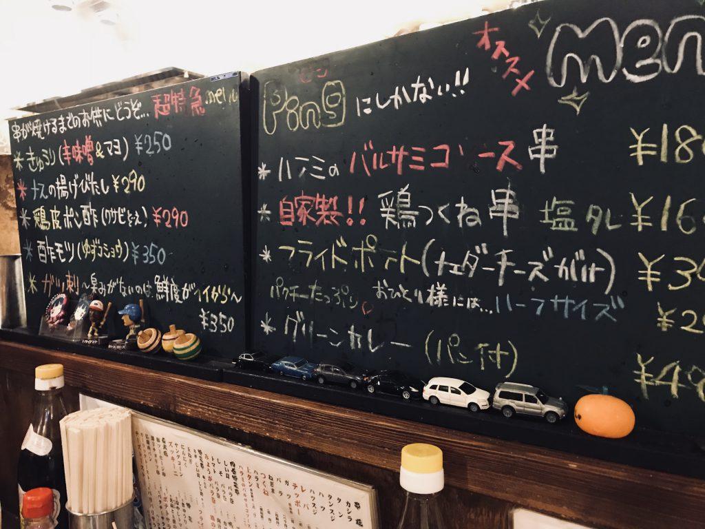 【五反田デートにオススメ☆】おしゃれでコスパ最高☆おいしいもつ焼き屋 大衆酒場ping