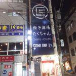 【オリジナル餃子が20種!!】餃子激戦区の新橋で食べるたくちゃん餃子