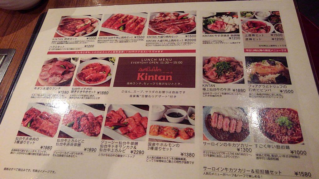 【六本木焼肉Kintan】ディナー平均6,000円のお店で焼肉ランチが1,000円ポッキリ!