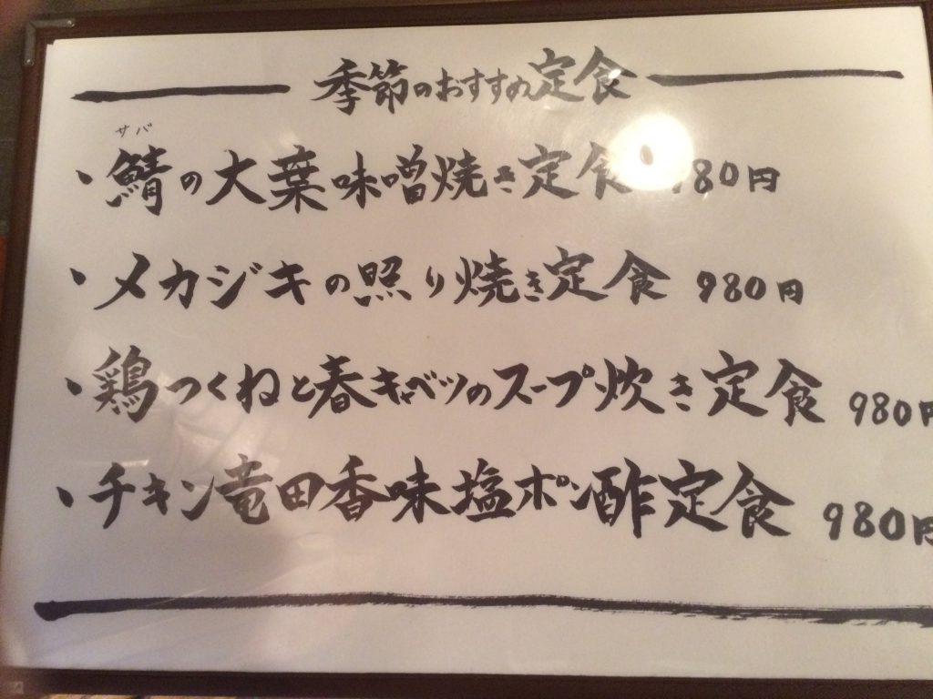 【土鍋炊のご飯食べ放題】ほっこり定食でみんな仲良しに!!