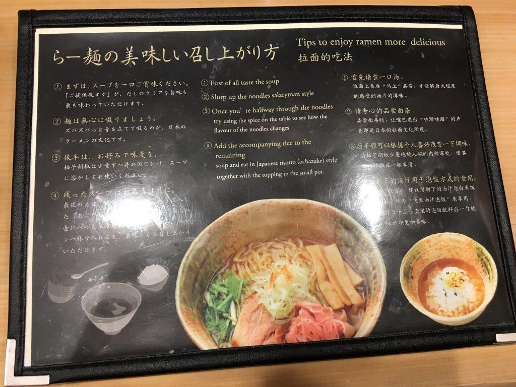 【銀座・新宿の有名ラーメン店が銀座に進出】最後にご飯を食べたくなる感動のスープ