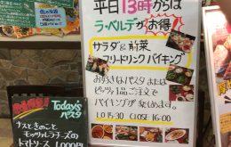 【有楽町 パスタ】お得な駅近ランチ♪ボリュームたっぷりのイタリアン