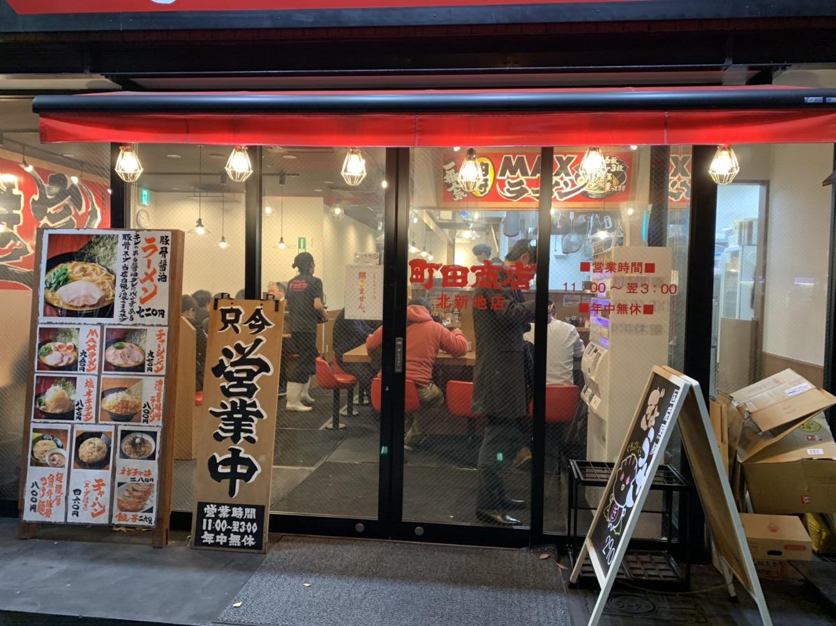 【北新地 ラーメン】横浜家系が上陸!「完まく」したい 町田商店
